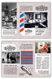 بروشور مخصوص آرایشگاه | کاتالوگ آرایشگاه