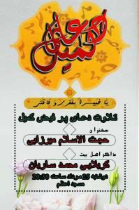 پوستر دعای کمیل