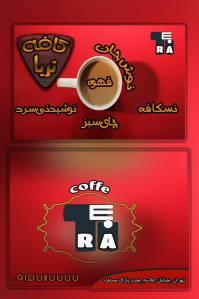 کارت ویزیت کافه